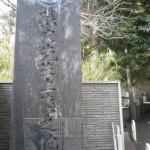孫文上陸記念碑